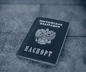 Сколько по времени меняется паспорт в 20