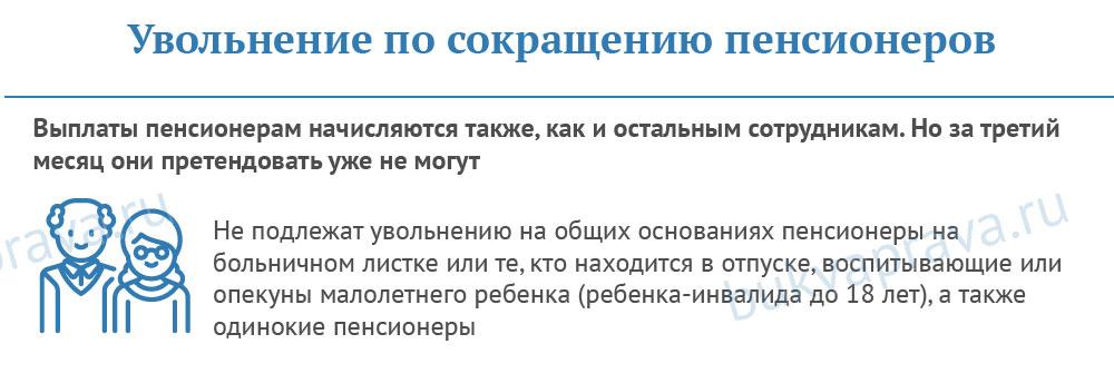 uvolnenie-pensionerov-po-sokrashcheniyu-shtata