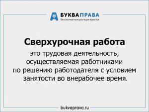 sverhurochnaya-rabota