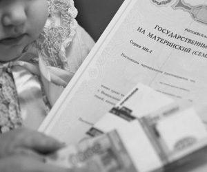 Единовременная выплата 20000 из материнского капитала в 2018 году