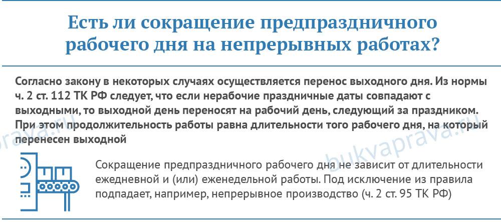 est-li-sokrashchenie-predprazdnichnogo-rabochego-dnya-na-nepreryvnyh-rabotah