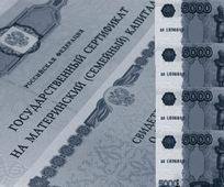 vyplata-20000-iz-materinskogo-kapitala-v-2015