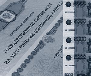 Единовременная выплата 20000 из материнского капитала в 2015 году