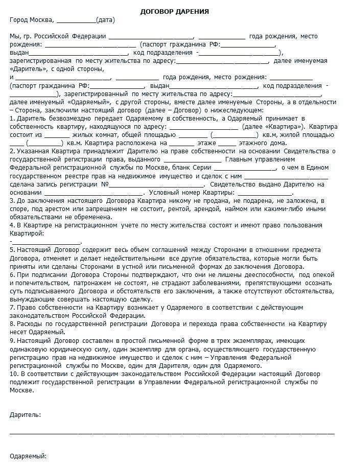 Форма договора дарения земельного участка