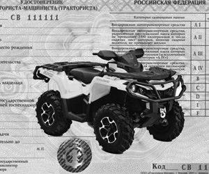 Права на квадроцикл, какие права нужны на квадроцикл и снегоход в 2017 году, БукваПрава