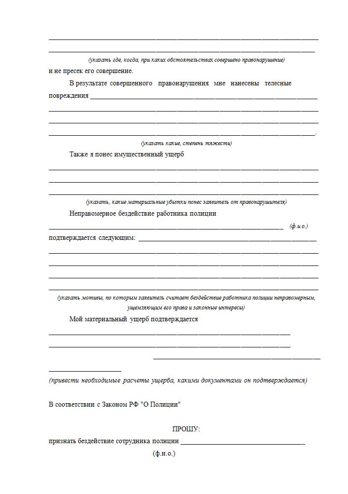Права и обязанности участкового