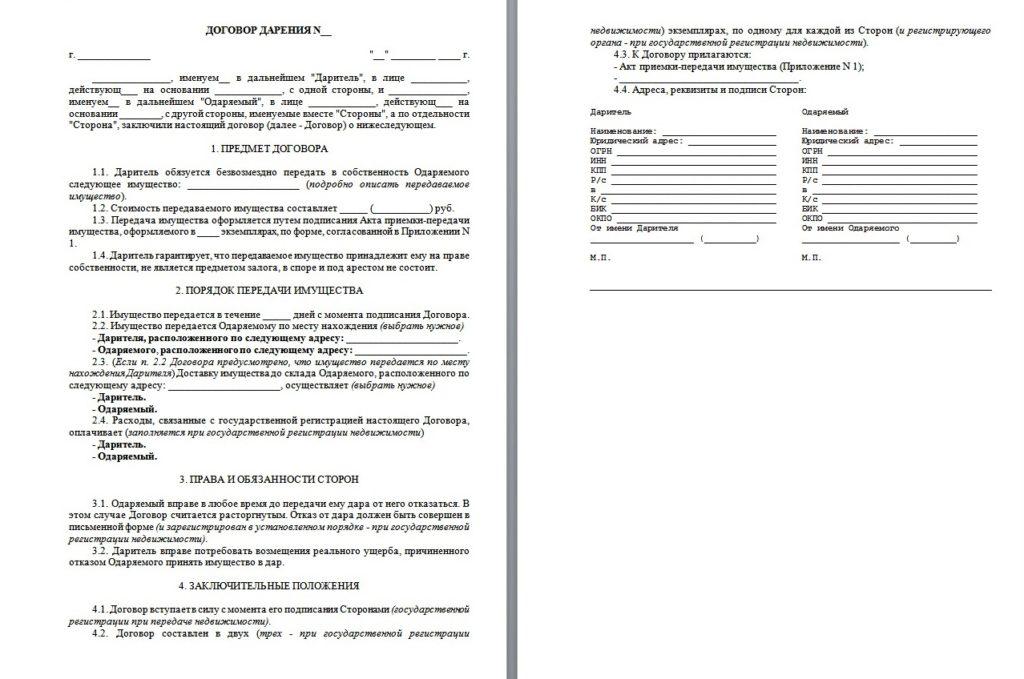 Как оформить договор дарения, скачать образец по ГК РФ, форма, документы, сколько стоит у нотариуса