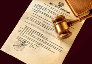Оформление дарственной или договора дарения
