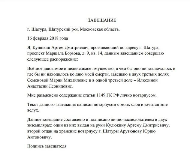 obrazec-zaveshchaniya
