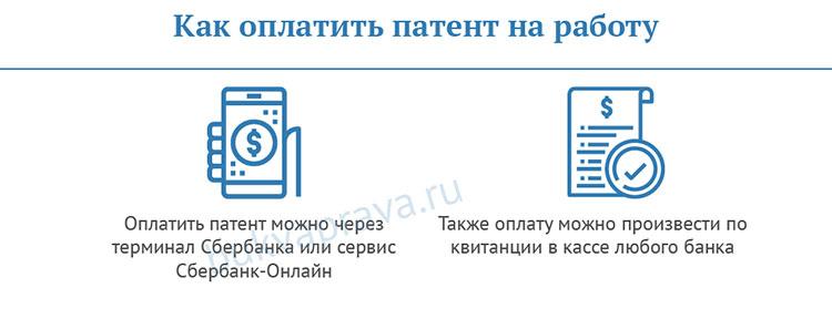 Как оплачивать патент на работу в москве регистрация в подмосковье для граждан рф официально