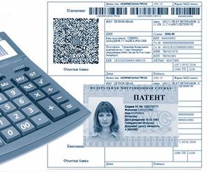 Чтобы украинцу получить патент на работу сколько стоит получить временную регистрацию в москве