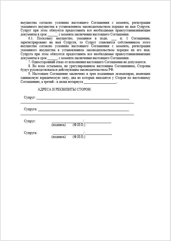 мировое соглашение в гражданском процессе образец 2015 по разделу имущества - фото 8