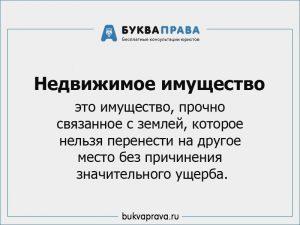 nedvizhimoe-imushchestvo