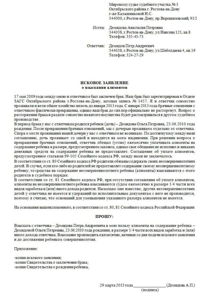 Заявление на алименты образец 2017 бланк скачать бесплатно