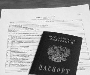 Как и где получить кадастровый паспорт на квартиру