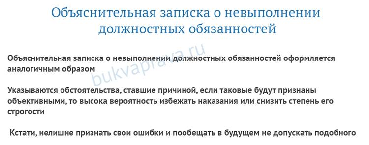 """Ob""""yasnitel'naya zapiska o nevypolnenii dolzhnostnyh obyazannostej"""
