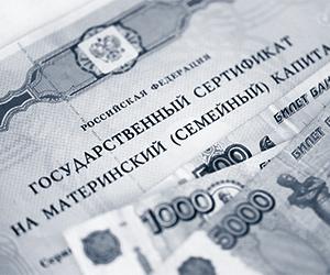 Материнский капитал единовременная выплата
