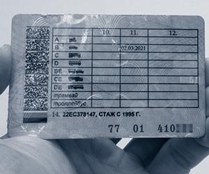 Проверка водительского удостоверения по базе ГИБДД