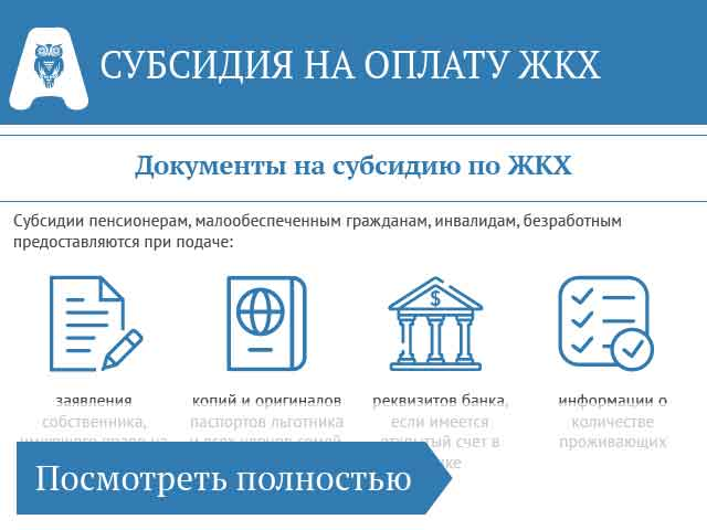 Размер пособие малоимущим семьям в 2019 году в московской области