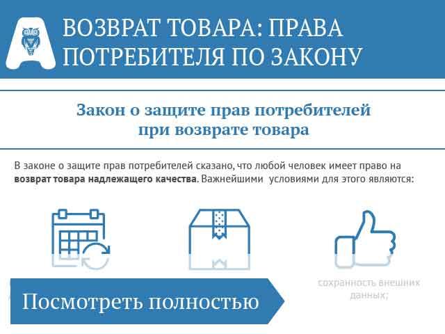 саранск отдел по защите прав потребителей
