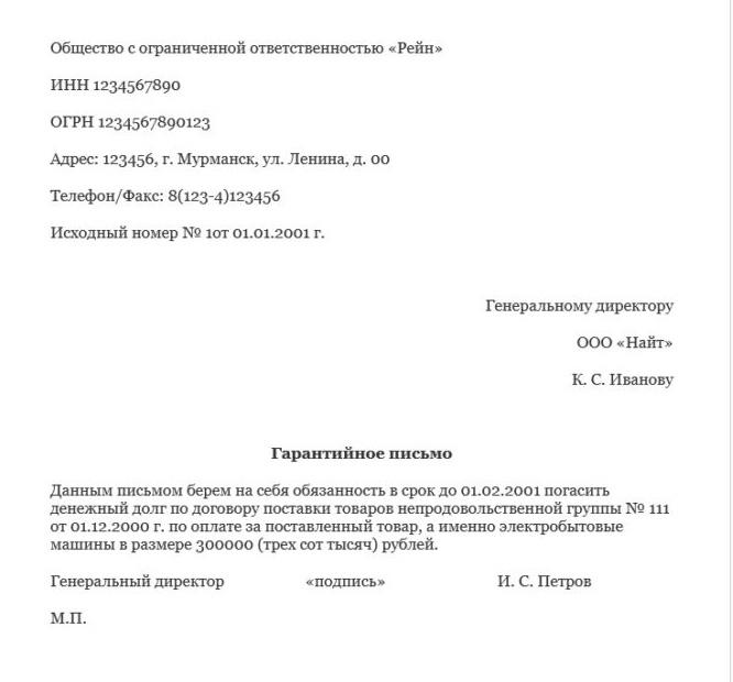 Гарантийное письмо законная сила рк