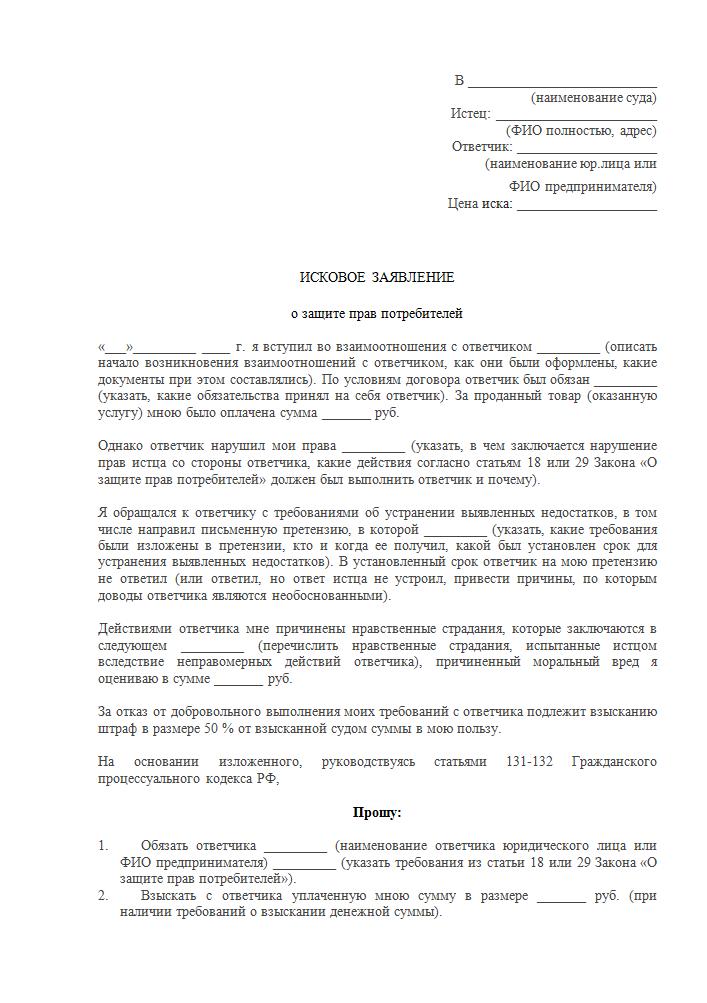 О правилах возврата товара надлежащего качества: сроки, переречень товаров, заявление на возврат, Юридические Советы 88