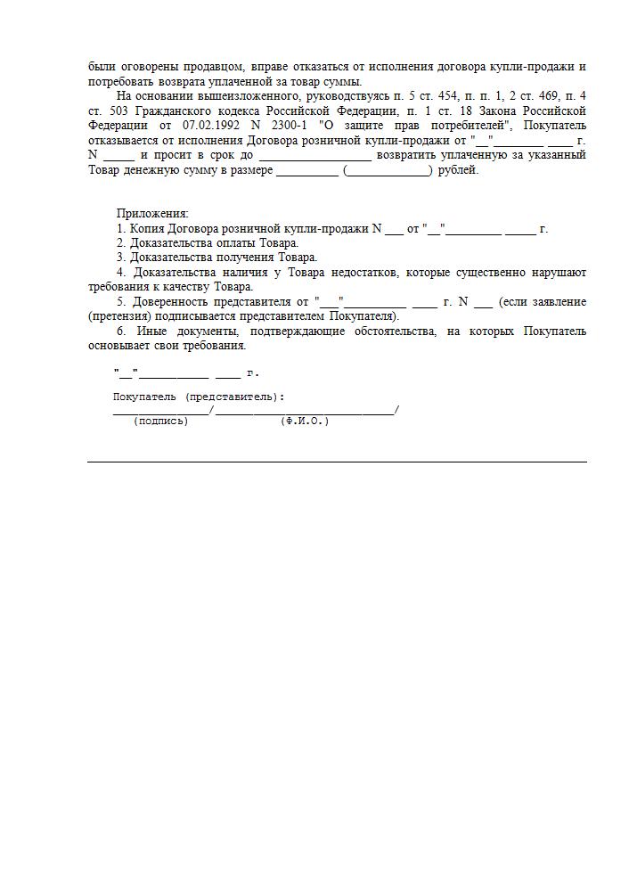 Письмо от покупателя юридического лица на возврат некачественного товара