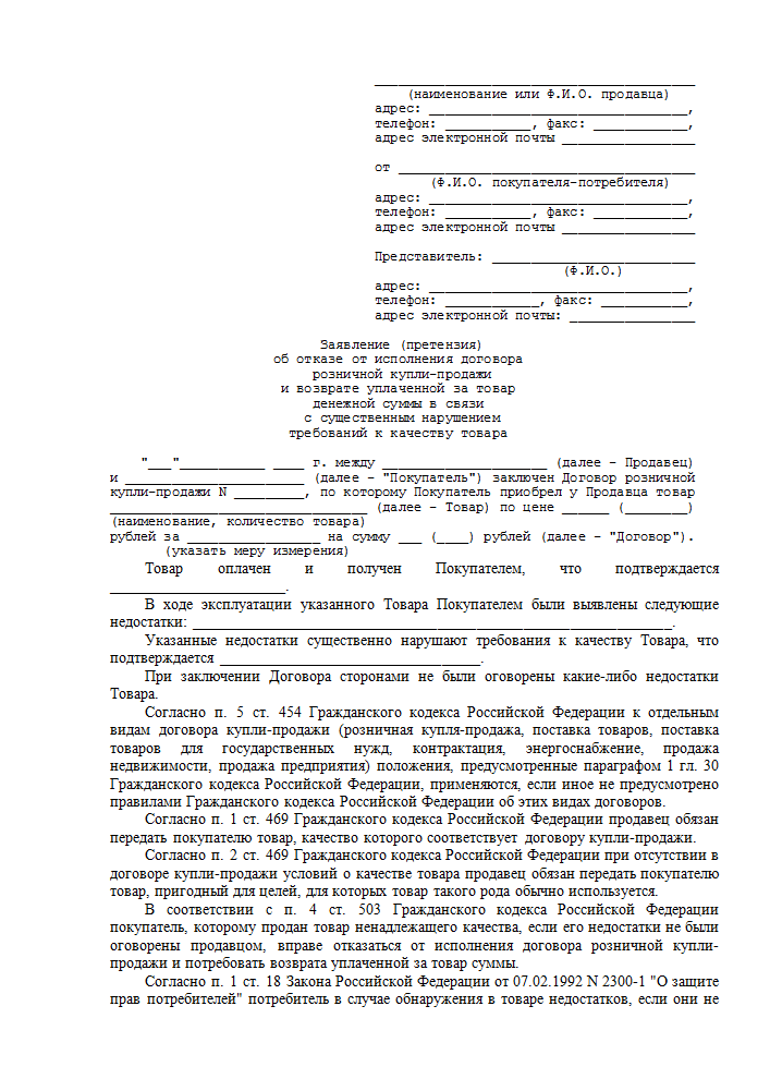 О правилах возврата товара надлежащего качества: сроки, переречень товаров, заявление на возврат, Юридические Советы 64