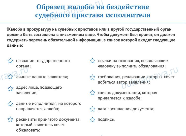 Образец жалобы на судебного пристава за арест пенсионного счета исполнительный лист пример