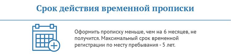 Кредит по временной регистрации во владивостоке временная регистрация в томске в кировском районе