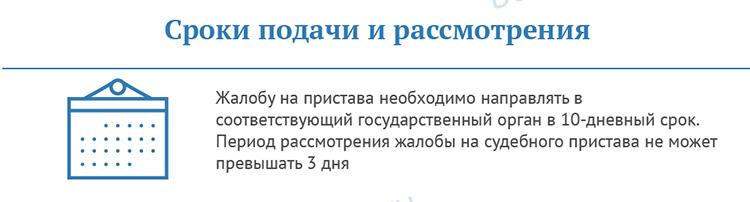 Куда жаловаться на судебных приставов если арестовали счета что будет за неуплату кредита в россии