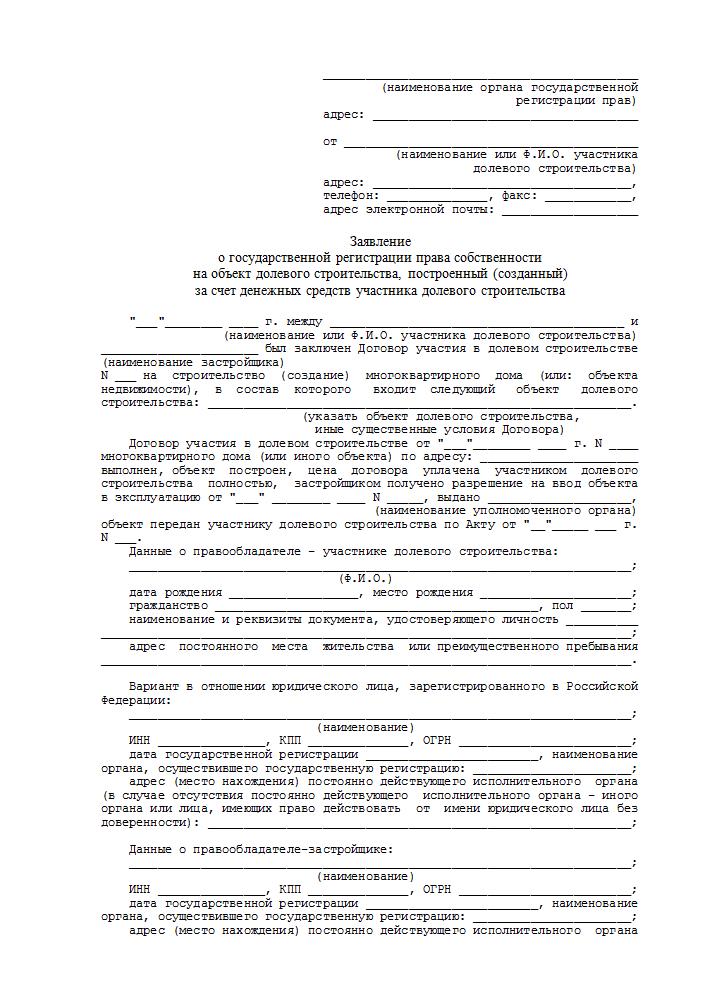 Отказ от режима раздельной собственности от банка