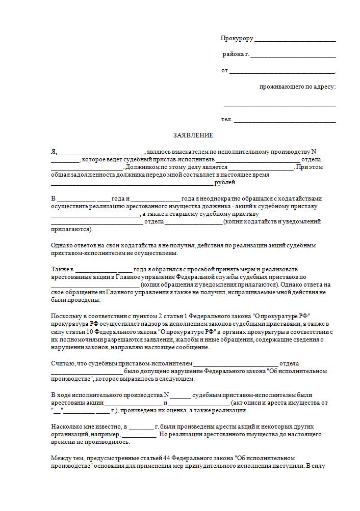 должностная инструкция судебного пристава исполнителя образец