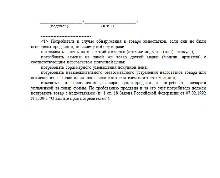 Как написать жалобу в Роспотребнадзор, образец 2018 года, БукваПрава