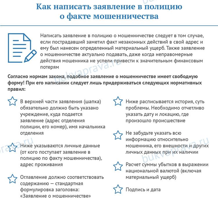 Kak napisat' zayavleniev policiyu o fakte moshennichestva