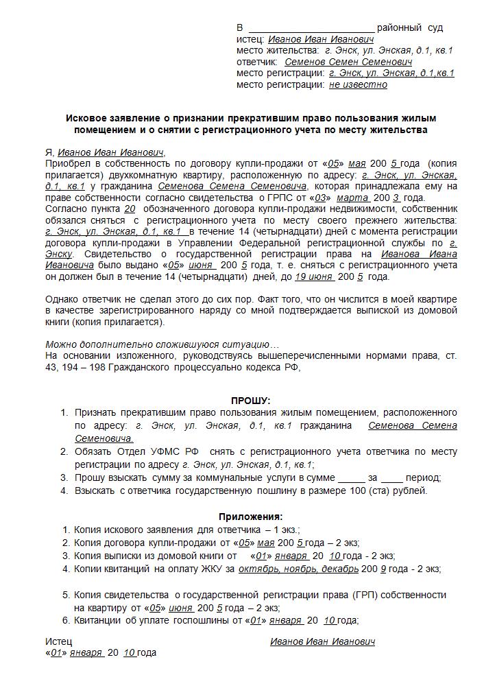 Как выписать человека по временной регистрации стоимость временной регистрации в ленобласти