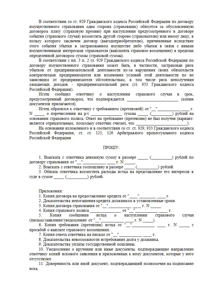 obrazec_zajavlenija_na_vozvrat_strahovki_po_kreditu