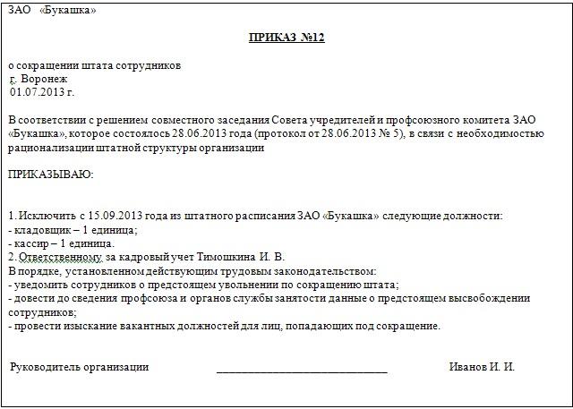 Работник уволился по сокращению штатов и ушел на больничный лист Медицинское заключение о состоянии здоровья Щукинская