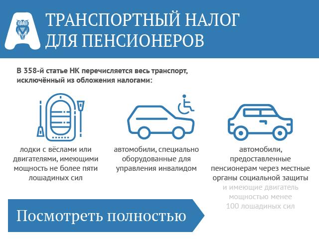 Проездные татарстан для пенсионеров