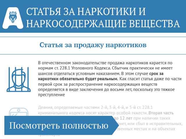 Статья за гашиш Бошки Дёшево Брянск