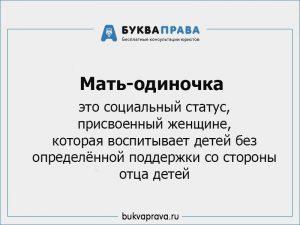 mat-odinochka
