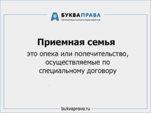 priemnaya-semya