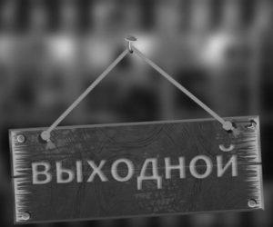 sokrashchenie-rabochego-vremeni-v-predprazdnichnyj-den