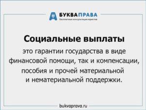 Пособие при рождении ребенка в 2019 году в свердловской области