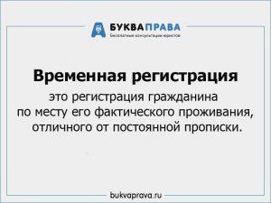 Временная регистрация в украине цена временная регистрация форма справки