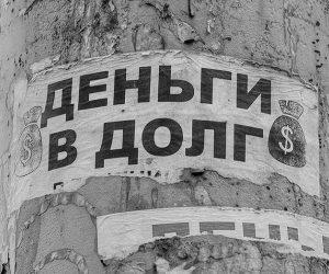 Россияне бездумно идут в МФО