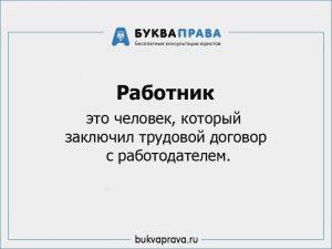 distancionnaya-rabota-chto-ehto-takoe