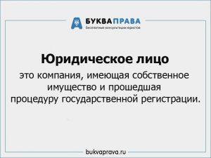 yuridicheskoe-lico