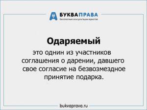 odaryaemyj