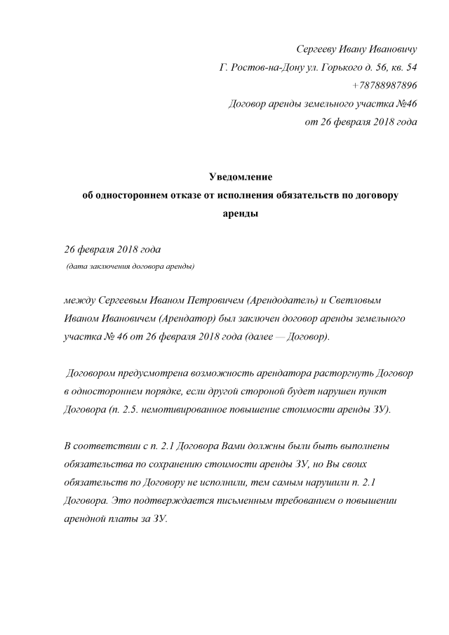 Расторжение договора аренды: по соглашению сторон (образец) и досрочно